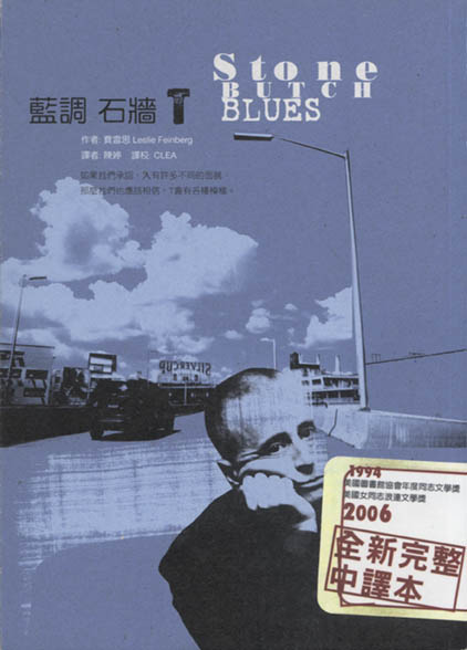 2006-stone-butch-blues-chinese