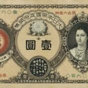 Japan 1 Yen 1881