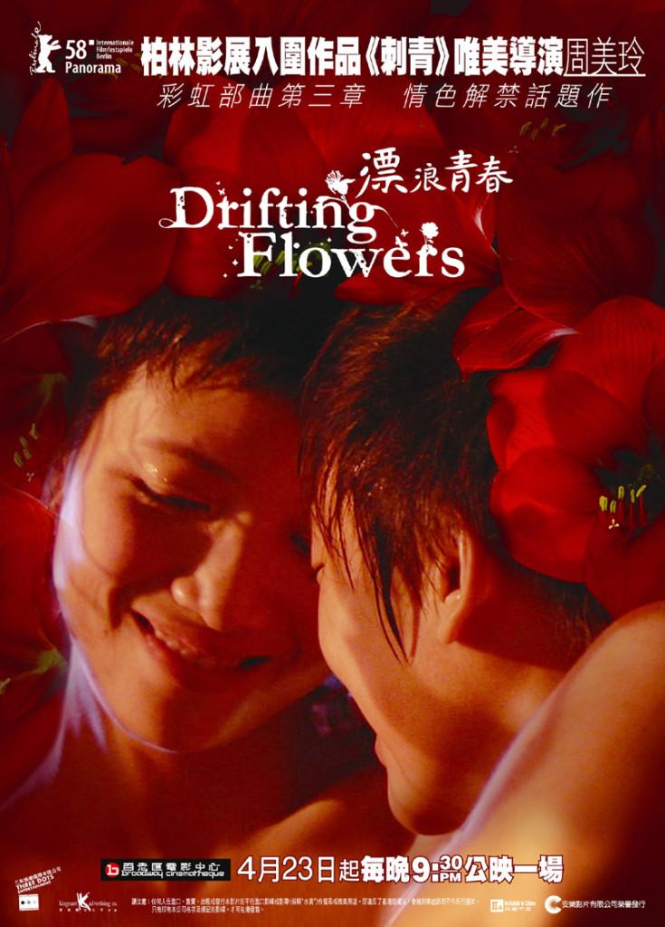 drifting-flowers-movie-lesbian