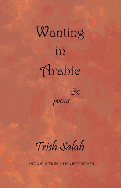 wanting in arabic