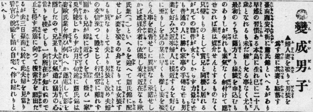 Article from Taiwan Daily News, 1912.